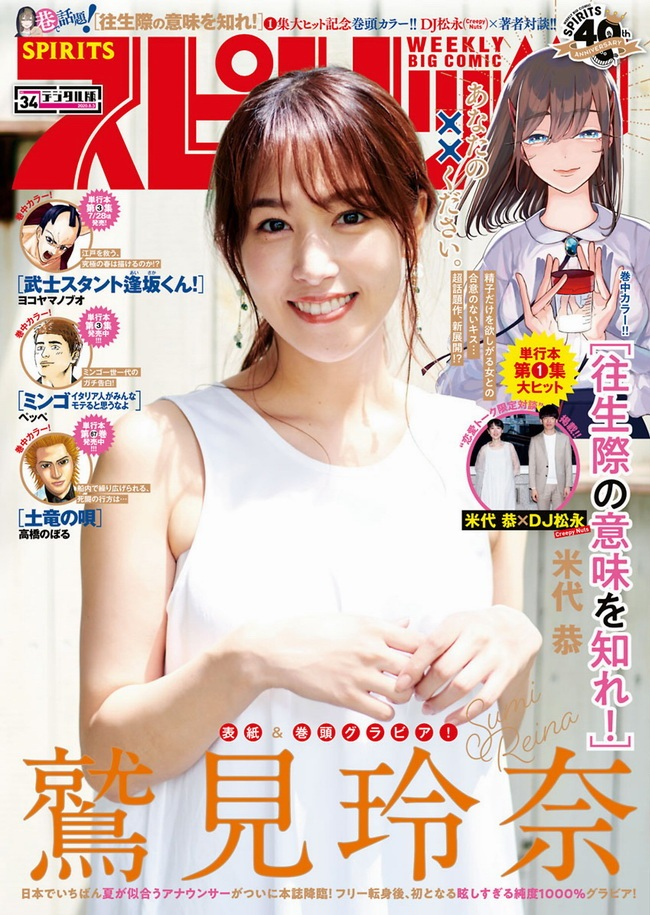 [Big Comic Spirits] 2020 No.34 鷲見玲奈 sexy girls image jav
