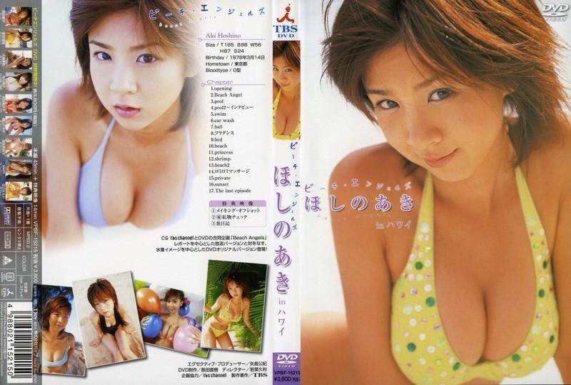[VPBF-15215] Aki Hoshino & Beach Angels in Hawaii [MKV/1.10GB]